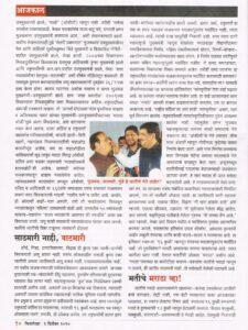Maratha Rule Only Casteist
