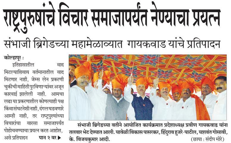 Maratha Bahujan Mahamelava Pudhari 1