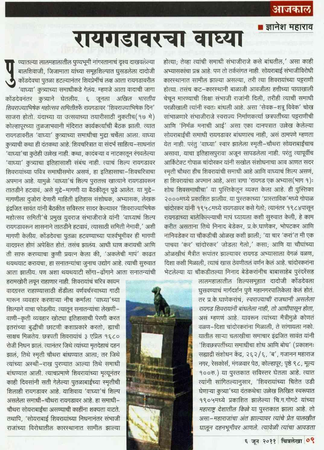 Raigad Waghya Statue Part 1