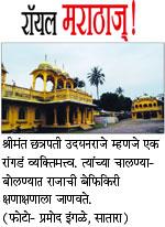 Royal Marathas
