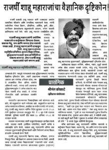 Scientific views of Rajarshi Shahu