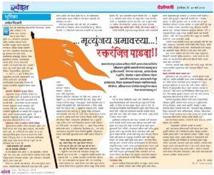 Raktranjit Padwa Gudhipadwa Truth