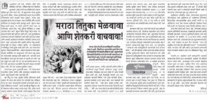 Unite Marathas and Save Farmers